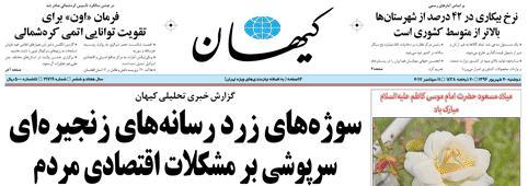 تعریف روزنامه کیهان از دولت!